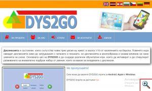 dys2go webiiste